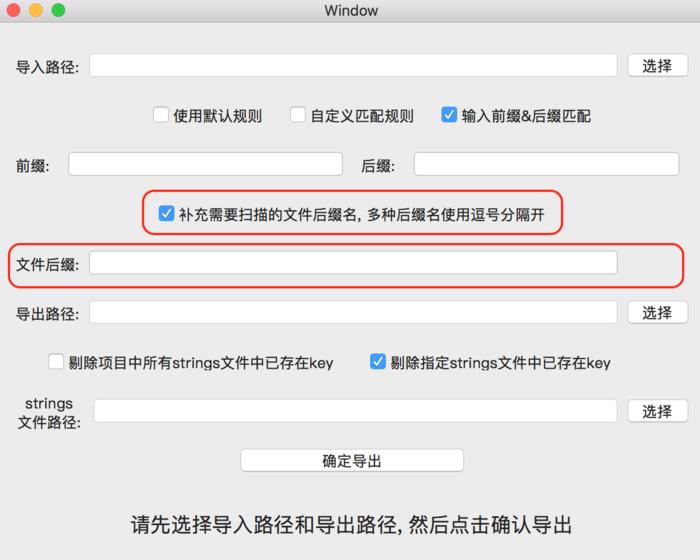 补充增加检索文件后缀