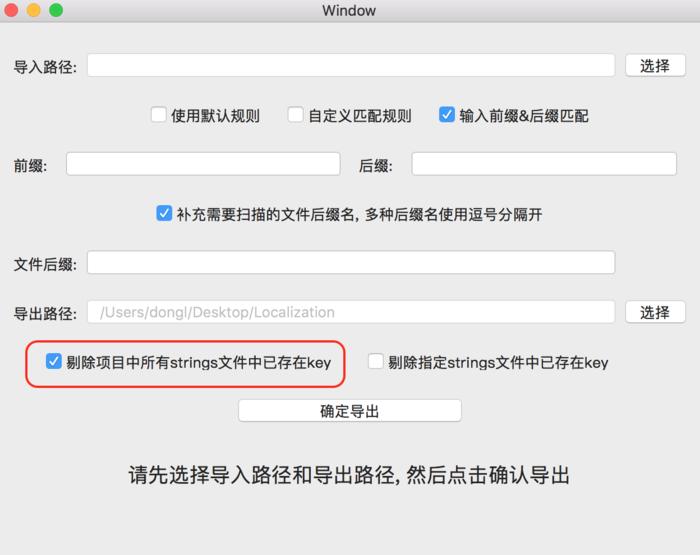 默认剔除所有String文件中存在的key