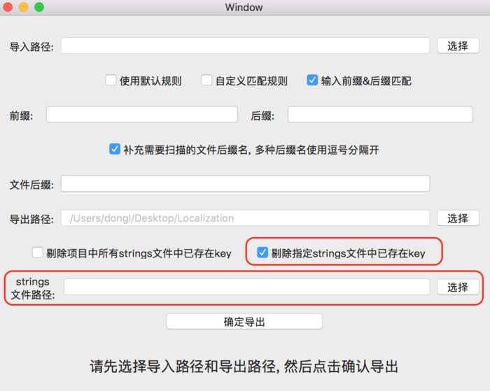 剔除指定strings文件中存在的key